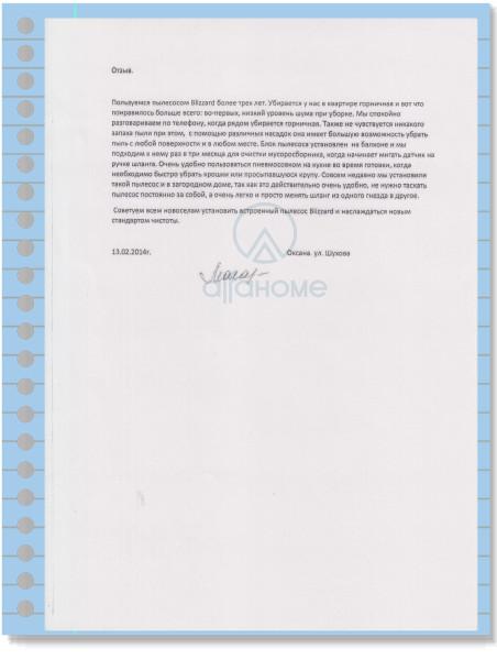 Отзыв от Оксаны, после установки пневмосовков в комплексе системы пылеудаления.