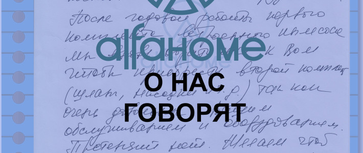 Отзыв о работе компании Alfahome.