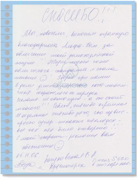 Отзыв из г.Красногорска